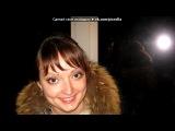 «Дефффчата!!!!» под музыку Елена Кукарская - Ну что девчата по маленькой. Picrolla
