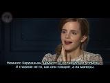 Эмма об американском акценте, Канны 2013. [RUS SUB]