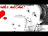 «**С ДНЕМ МАТЕРИ**» под музыку Таисия Повалий - Мама-мамочка родная, любимая. Picrolla